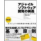 アジャイルソフトウェア開発の奥義 第2版 オブジェクト指向開発の神髄と匠の技
