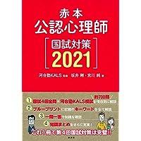 赤本 公認心理師国試対策2021 (KS心理学専門書)