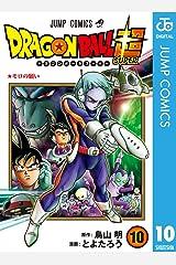 ドラゴンボール超 10 (ジャンプコミックスDIGITAL) Kindle版