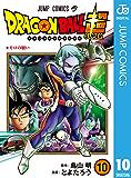 ドラゴンボール超 10 (ジャンプコミックスDIGITAL)