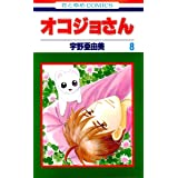 オコジョさん 8 (花とゆめコミックス)