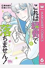 これは経費で落ちません! ~経理部の森若さん~ 6 (マーガレットコミックスDIGITAL) Kindle版