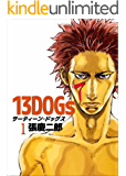 13DOGs 1巻