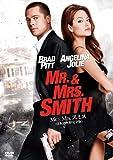 Mr. & Mrs. スミス<日本語吹替完全版> [AmazonDVDコレクション]