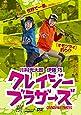 川村光大郎☓伊藤巧 クレイジーブラザーズ (DVD)