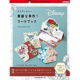 大人ディズニー 素敵な手作りカードブック (ディズニー・アートブックス クラフトシリーズ)