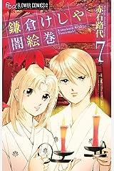 鎌倉けしや闇絵巻(7) (フラワーコミックス) Kindle版