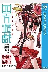 四方遊戯 遠藤達哉短編集 (ジャンプコミックスDIGITAL) Kindle版