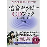 CD付 声の力が脳波を変える、全てが叶う!  倍音セラピーCDブック 自分の声を出すワーク