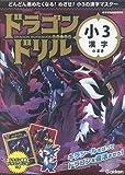 小3漢字のまき (ドラゴンドリル)
