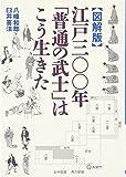 江戸三〇〇年「普通の武士」はこう生きた (ワニ文庫)