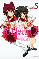 ToHeart2~colorful note~ 5 (Gファンタジーコミックス) コミック