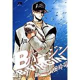 Bバージン(6) Bバージン (ヤングサンデーコミックス)