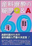 産科麻酔の疑問Q&A60