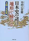 日本史の謎は「地形」で解ける【文明・文化篇】 (PHP文庫)