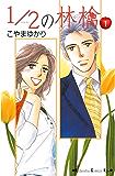 1/2の林檎(1) (Kissコミックス)