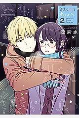 先生は恋を教えられない(2) (ゲッサン少年サンデーコミックス) Kindle版