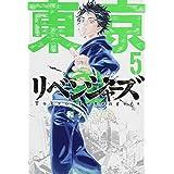東京卍リベンジャーズ(5) (講談社コミックス)