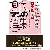 悪の愉しみ 現代マンガ選集 (ちくま文庫)