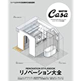 Casa BRUTUS特別編集 リノベーション大全 (マガジンハウスムック CASA BRUTUS)