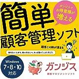顧客管理ソフト ガンジス(CTI対応・1ヵ月利用版)
