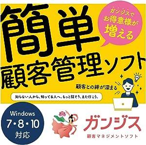 顧客管理ソフト ガンジス(CTI対応・Pro版)