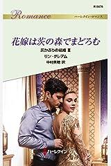 花嫁は茨の森でまどろむ 灰かぶりの結婚 Ⅲ (ハーレクイン・ロマンス) Kindle版