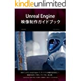 Unreal Engine 映像制作ガイドブック: 初めてふれたUnreal Engineで、オリジナル映像作品を創る!!