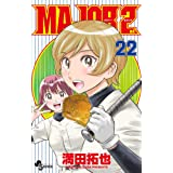 MAJOR 2nd(メジャーセカンド) (22) (少年サンデーコミックス)