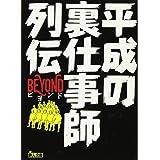 平成の裏仕事師列伝 BEYOND (鉄人文庫)