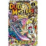 デュエル・マスターズ キング (1) (てんとう虫コミックス)