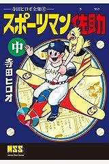 スポーツマン佐助【中】 Kindle版