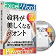 フォント集 日本語フォント 手書き風 資料が美しくなるフォント