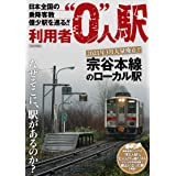 利用者0人駅 (イカロス・ムック)