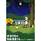 かわうその自転車屋さん 6 (芳文社コミックス)