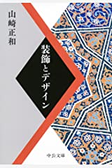 装飾とデザイン (中公文庫) 文庫