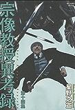 宗像教授異考録(14) (ビッグコミックススペシャル)