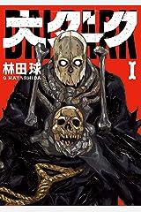 大ダーク(1) (ゲッサン少年サンデーコミックス) Kindle版