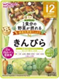 1食分の野菜が摂れるグーグーキッチン きんぴら×6袋