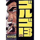 ゴルゴ13(15) (コミックス単行本)