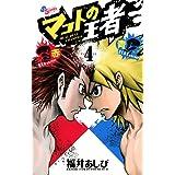 マコトの王者(赤)&(青)(4) (ゲッサン少年サンデーコミックス)