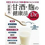 Dr.クロワッサン 若返る 甘酒・麹の健康法 Dr.クロワッサン