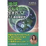 地球大転換時代の生き方とNE運命解析学