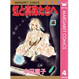 虹と真珠たちへ 4 (マーガレットコミックスDIGITAL)
