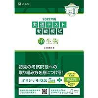 2022年用共通テスト実戦模試(10)生物 (Z会共通テスト実戦模試シリーズ)