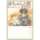 赤ちゃんと僕 2 (白泉社文庫)