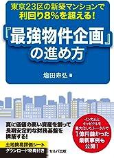 東京23区の新築マンションで利回り8%!『最強物件企画』の進め方