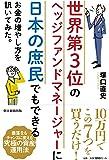 世界第3位のヘッジファンドマネージャーに 日本の庶民でもできるお金の増やし方を訊いてみた。