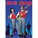 エレキの若大将 <東宝DVD名作セレクション>
