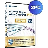更新料・バージョンアップ料0円で使えるパソコン高速化   Wise Care 365 PRO V5 無期限版 3PC